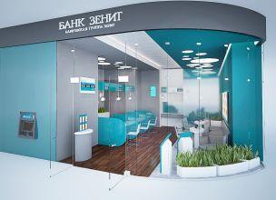 В банке «Зенит» предлгааются займы для ипотечного рефинансирования