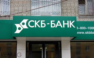 В «СКБ-Банке» снижена прибыльность вкладов