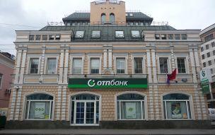 Сокращены ставки рублевых депозитов «ОТП Банка»