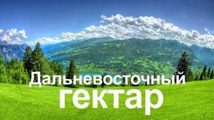 На Сахалине появилась беспроцентная ипотека