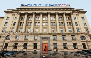Банк «Россия» перетарифицировал кредитные карты