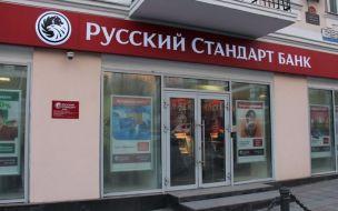 В банке «Русский Стандарт» сокращена доходность депозитов в рублях