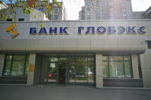 В «Глобэксе» повысилась доходность депозитов в рублях