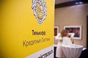 «Тинькофф Банк» реализовал кредиты для бизнеса