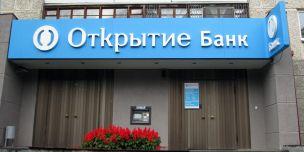 Реализована акционная программа рефинансирования займов от банка «Открытие»
