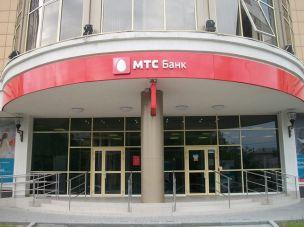 Доля «МТС» в «МТС Банке» возросла до 95%