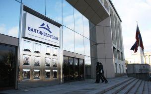 В «Балтинвестбанке» изменили условия автокредитования