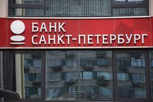 Банк «Санкт-Петербург» обнародовал данные о прибыли