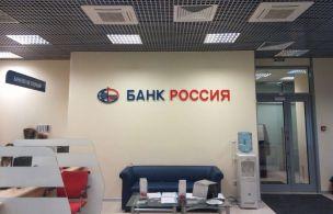 В банке «Россия» снизили доходность депозитов в рублях