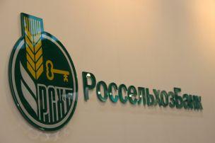 «Россельхозбанк» предложил кредит на модернизацию сельхозтехники