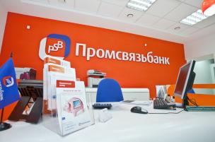 «Промсвязьбанк» сократил ипотечные ставки для новостроек
