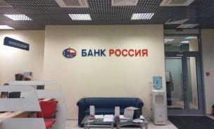 В банке «Россия» запущен депозит «Бархатный сезон»