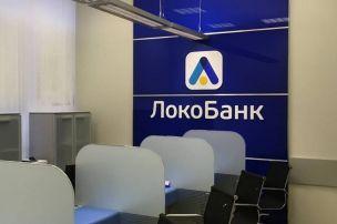 «Локо-Банк» сократил доходность двух рублевых депозитов