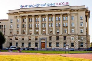 В банке «Россия» сократили доходность вкладов