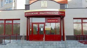 В «Московском Индустриальном Банке» сократилась прибыльность депозитов в рублях