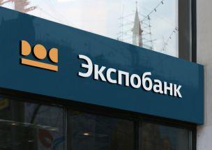 В «Экспобанке» сократилась доходность рублевых вкладов