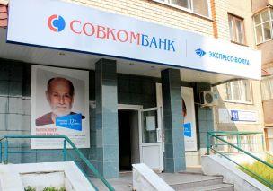 Снижены ставки рублевых депозитов «Совкомбанка»
