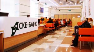 «СКБ-Банк» повысил доступность потребкредитов