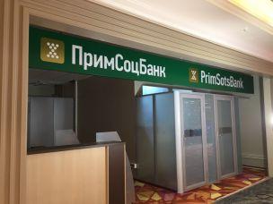 В «Примсоцбанке» запустили депозит «Триумф»
