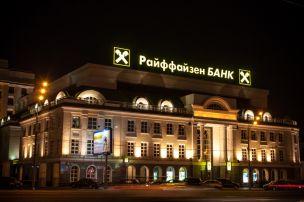 «Райффайзенбанк» улучшил условия рефинансирования потребкредитов