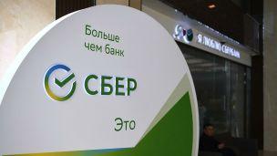 «Сбербанк» расширил линейку возможностей для сектора МСБ