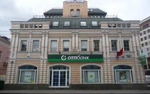 «ОТП Банк» предложил кредиты по залог авто