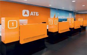 «Азиатско-Тихоокеанский Банк» предложил новый потребкредит