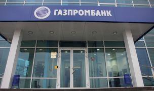 «Газпромбанк» увеличил ставки двух депозитов